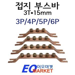 동/접지/어스/부스바/단자대/3/4/5/6/P/단자/이오마켓