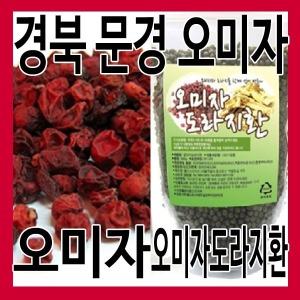 (그린내추럴) 국내산 경북 문경 건조 오미자/가루/환