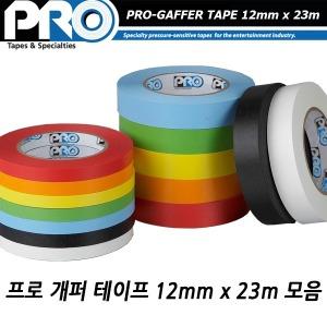 프로테이프-개퍼 테이프/Gaffer Tape/12mmx23m 모음
