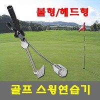 초특가-골프스윙연습기/골프연습기/스윙연습기/골프