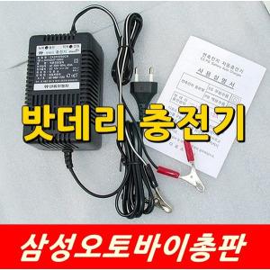 오토바이밧데리충전기/오토바이밧데리 배터리충전기