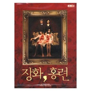 DVD중고  김지운/ 장화홍련 (A Tale of Two SISTERS)
