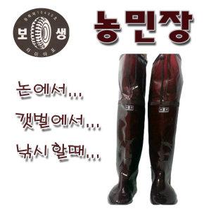창윤이네 SJF1B 보생 농민장 낚시 갯벌 모내기물장화
