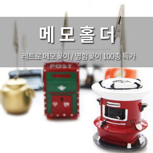 메모홀더/인기제품특가전/메모꽂이/쇼클립/메모클립