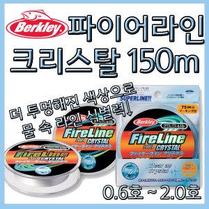 원진유통/파이어라인크리스탈/150M/합사/퓨어피싱정품