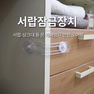 도어락 / 서랍 잠금 장치 / 유아 안전 잠금 장치