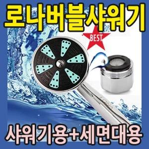 홈쇼핑 마이크로 로나 버블 절수 샤워기 헤드 버블탭