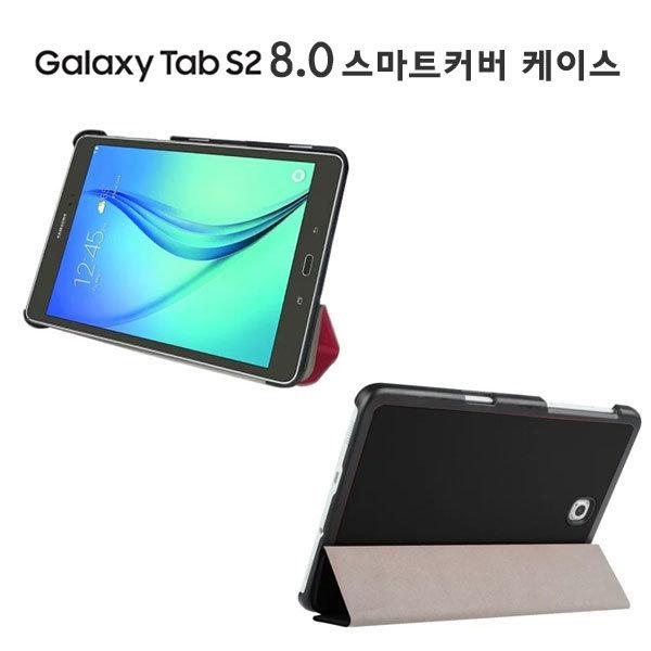 갤럭시탭S2 8.0 케이스+보호필름/스마트커버/SM-T715