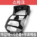JY커스텀 스파크 상단일체형 내비마감재 /완소카/매립