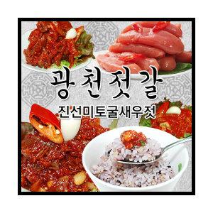 광천젓갈 500g 1kg /낙지 오징어 창란 어리굴 등