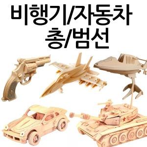 비행기/자동차/범선/프라모델/원목입체조립퍼즐/DIY