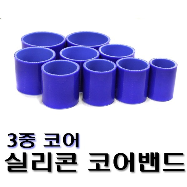 실리콘 코어밴드 11종 고압밴드 리듀서 스트레이트
