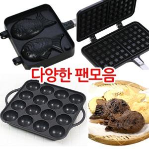 붕어빵틀/와플팬/호두과자팬/타코야끼팬/만들기세트틀