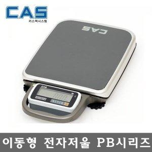 다목적 이동형 전자저울/PB-시리즈/30 60 150 200kg