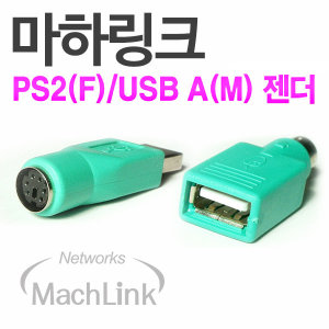마하링크 PS2 to USB F/M M/F 변환 젠더