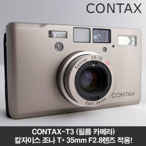 태성/신동급/A급제품/Contax-T3/콘탁스T3/필름카메라