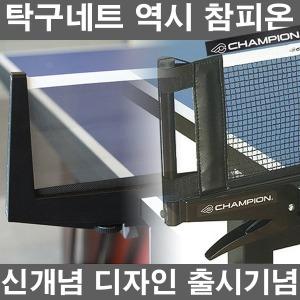 탁구네트모음-신개념최신상/SN650/국제공인/ISO인증