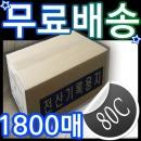 (무료배송) 전산용지 80C/9.5X11/전산기록지/연속용지