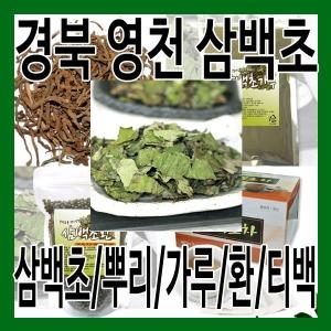 (그린내추럴) 경북 영천 삼백초. 뿌리. 가루. 환.티백