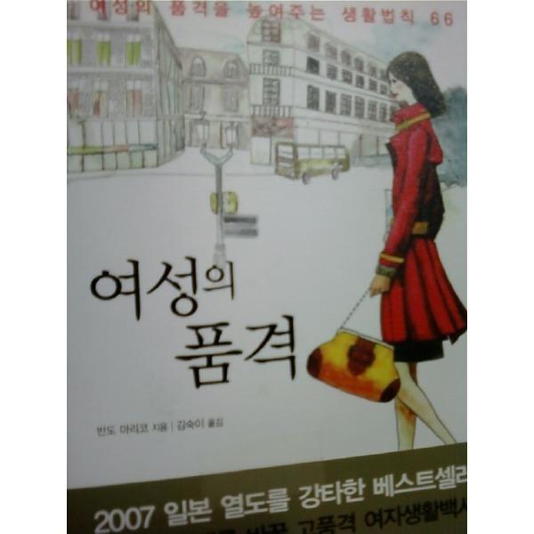 여성의 품격  : 여성의 품격을 높여주는 생활법칙 66    (반도 마리코/김숙이/ab)