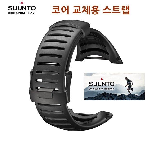 순토 코어 스트랩  특가/코어 시계줄/우수한 품질