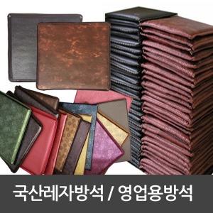 방석/레자방석/업소용/영업용방석/기도방석/식당방석