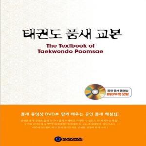 태권도 품새 교본  (DVD 1장) 국기원  오성출판사