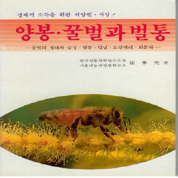 양봉꿀벌과 벌통    오성출판사