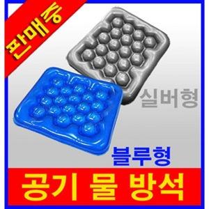 국산공기방석 휠체어방석 출산용품 환자용품 에어쿠션