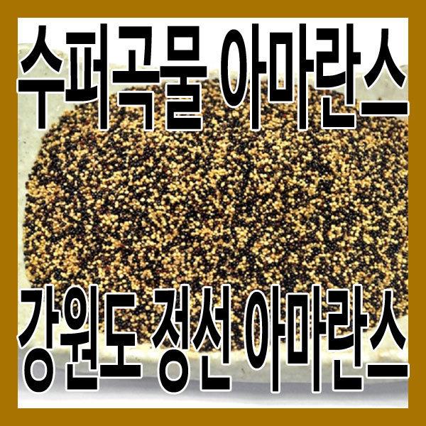 (그린내추럴) 강원도 정선 수퍼곡물 아마란스 500g