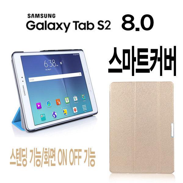갤럭시탭S2 8.0 LTE 스마트커버/SM-T710/T715