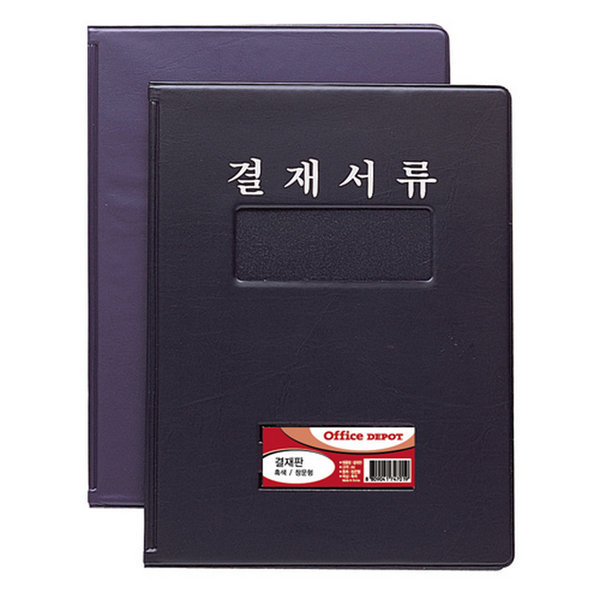 106917 결재판(창문유/흑색/OfficeDEPOT)