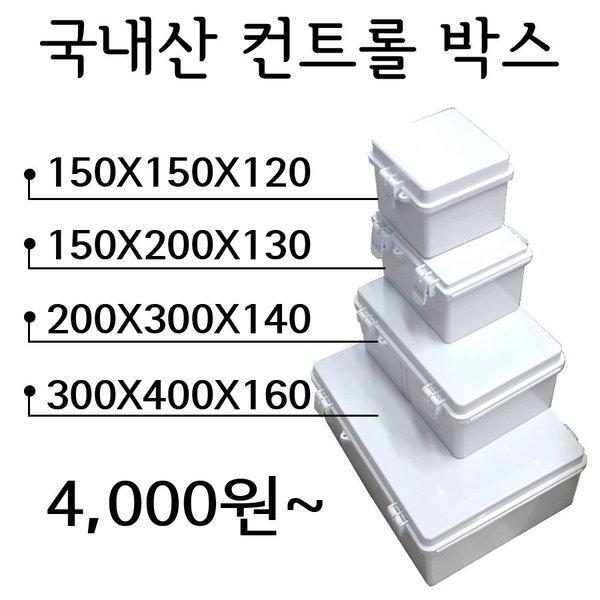 컨트롤/콘트롤/하이/PVC/방수/전기/노출/분전함/박스