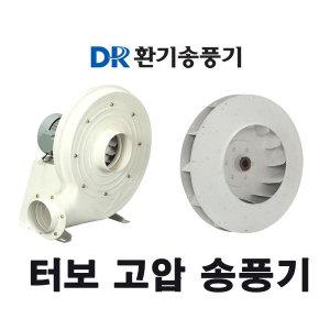 DR-TE150SA /TE150TA 터보고압송풍기 소음진동 최소화