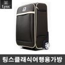 링스 19인치 여행용가방 기내용가방 여행 가방 캐리어