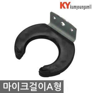 금영몰 유선 무선 노래방 마이크 마이크걸이 거치대