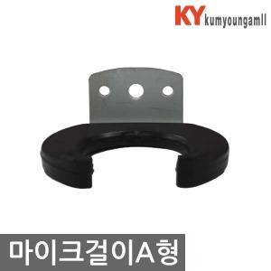 금영몰 노래방 마이크 마이크 걸이 마이크걸이 A형