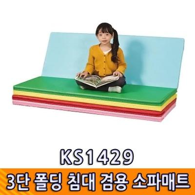 KS1429 3단 폴딩 침대 겸용 소파매트 / 놀이매트 - 옥션