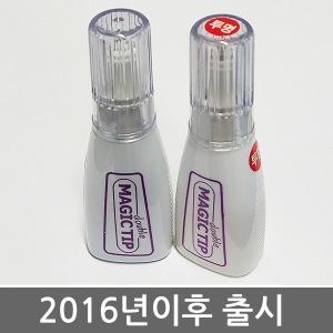 매직팁카페인트 국산자동차 2016년형이후 출시차량용