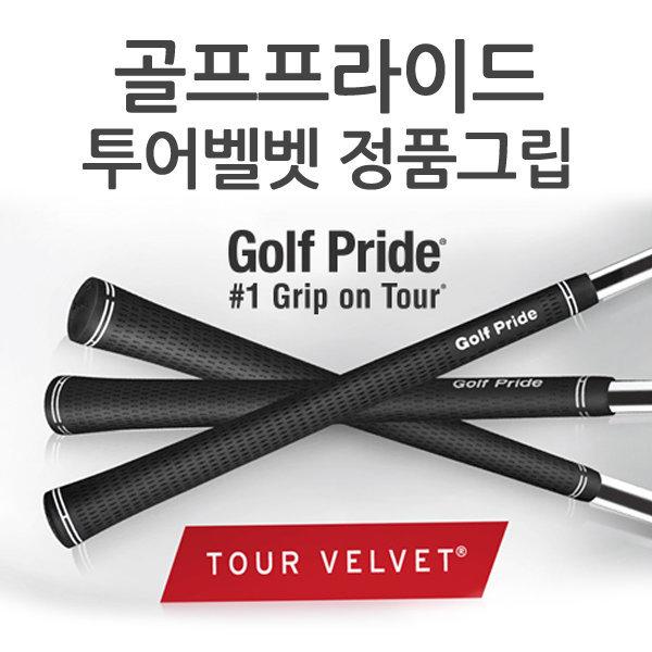 골프프라이드 정품 골프그립 투어벨벳 투어랩 VDR CP2