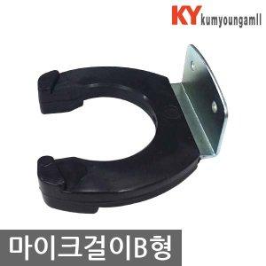 금영몰 노래방 유무선 마이크걸이 마이크 벽걸이 B형