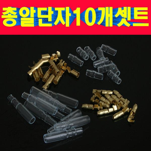 배선 총알단자 클리어단자 배선연결단자 튜브단자
