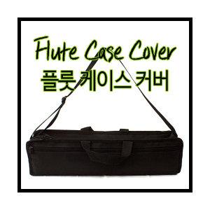 플룻 케이스 커버 / 플룻 가방 / 기본형