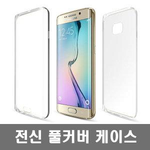 풀커버 케이스 갤럭시S9 S8 S7 노트8 5 아이폰8 Q6 G7