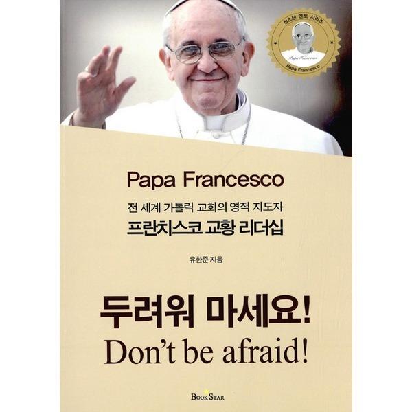 프란치스코 교황 리더십 : 세계가 존경하는 인권 지도자