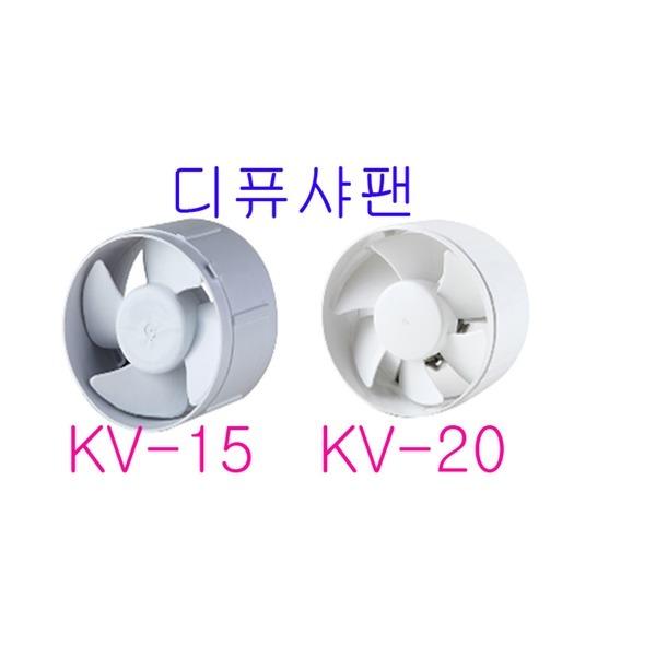 금강전자 KV-15 KV-20 환풍기 급배용 디퓨셔팬