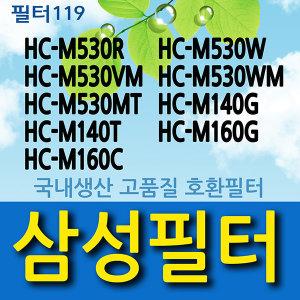 삼성공기청정기호환용필터HC-M140T/HC-M160G/HC-M160C