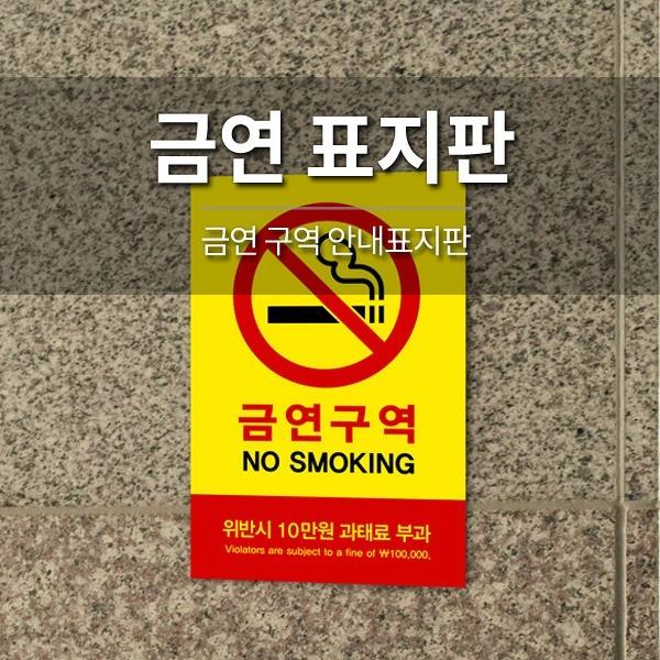 금연 안내표지판/스티커 50여종 특가 금연구역 안내판