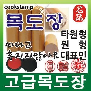 쿡스탬프 막도장/목도장/대표인/만년도장