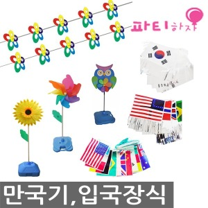 만국기 태극기 바람개비 체육대회 운동회 비닐만국기
